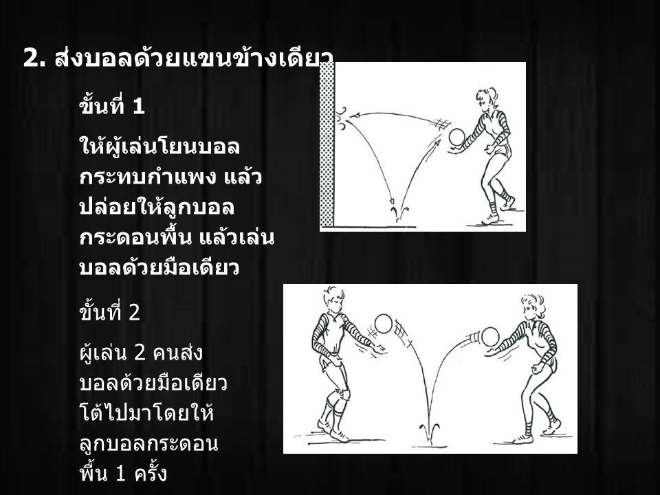 2. ส่งบอลด้วยแขนข้างเดียว