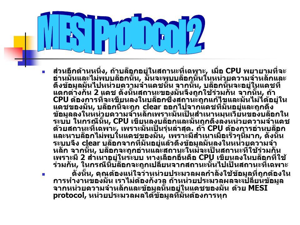 MESI Protocol 2