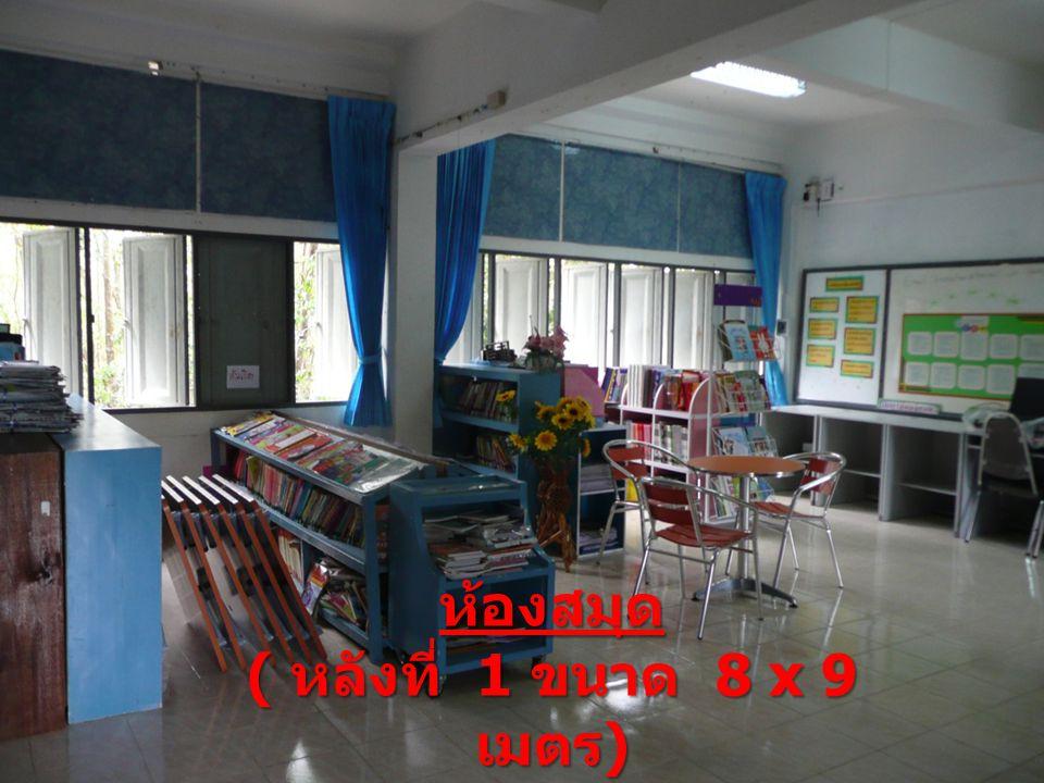 ห้องสมุด ( หลังที่ 1 ขนาด 8 x 9เมตร)