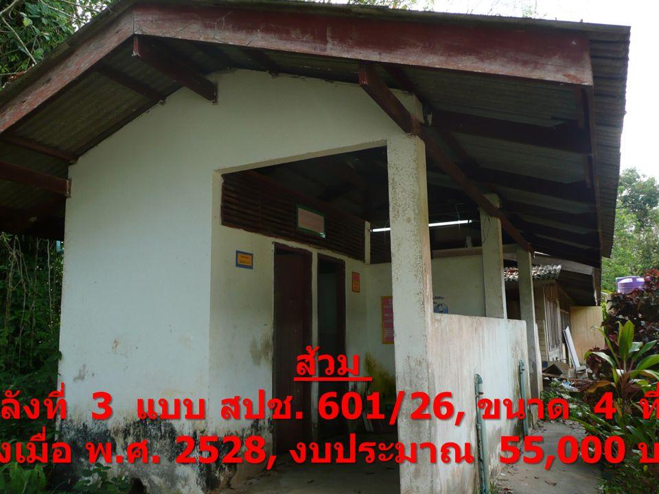 ( หลังที่ 3 แบบ สปช. 601/26, ขนาด 4 ที่นั่ง,