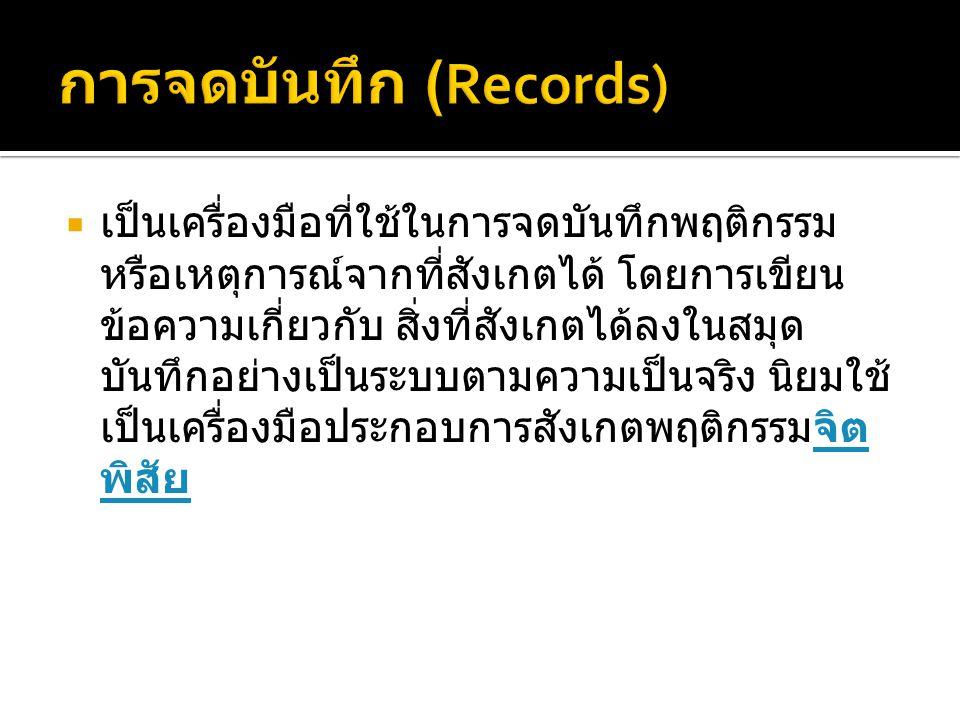 การจดบันทึก (Records)