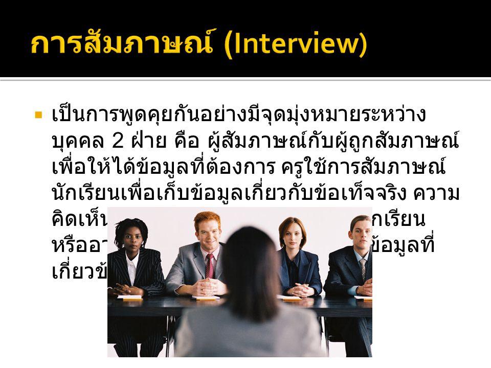 การสัมภาษณ์ (Interview)
