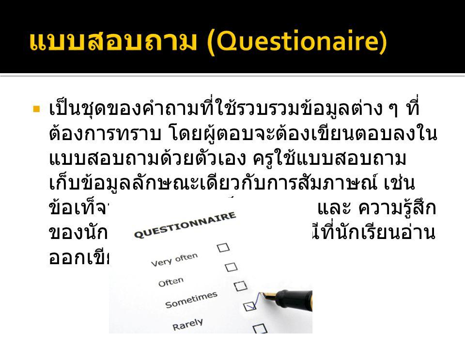 แบบสอบถาม (Questionaire)