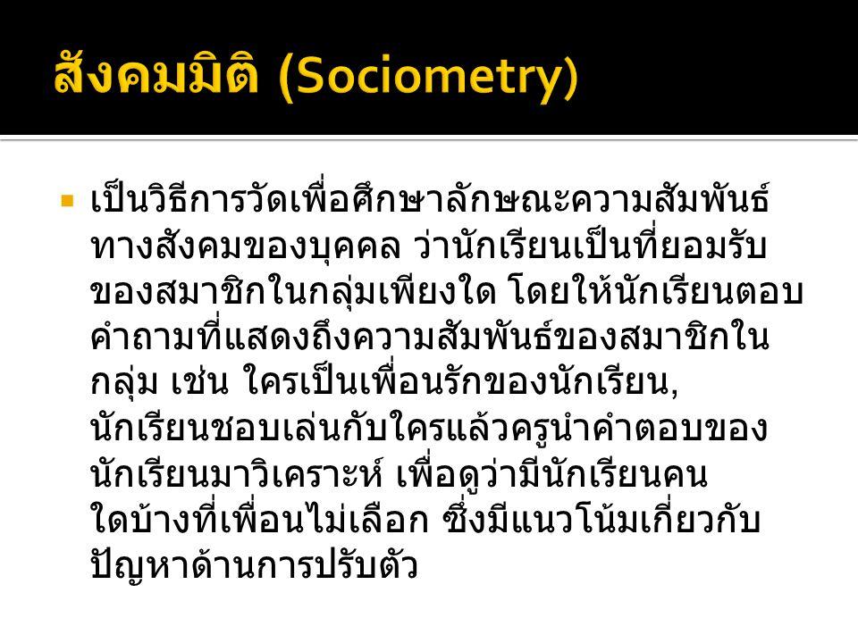 สังคมมิติ (Sociometry)