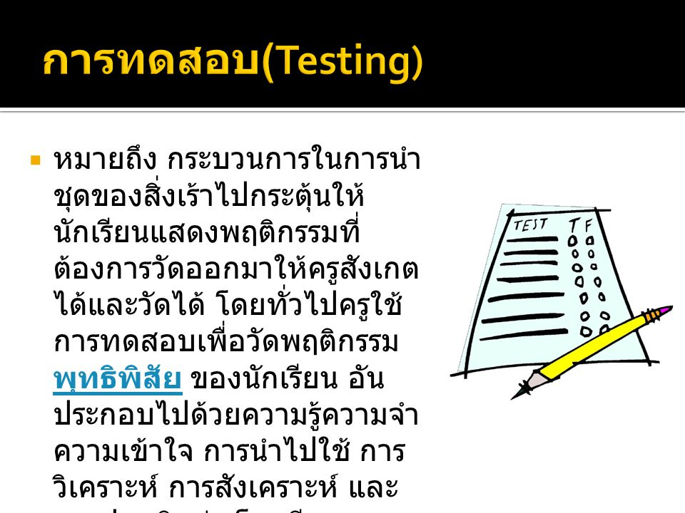 การทดสอบ(Testing)