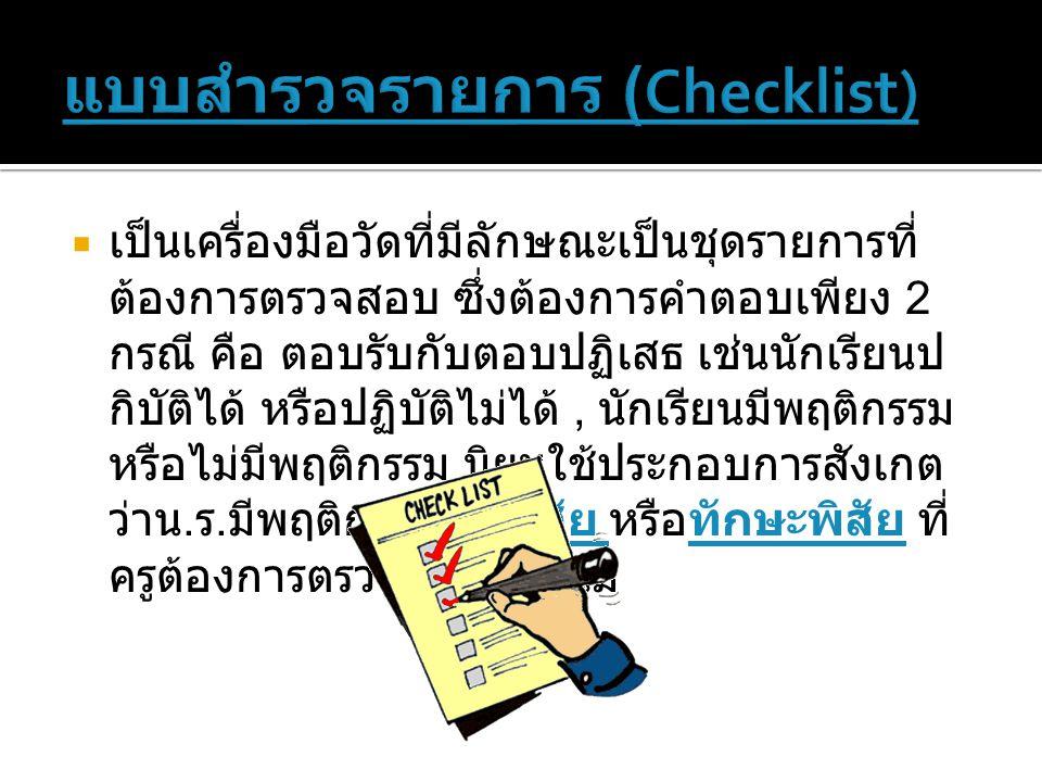แบบสำรวจรายการ (Checklist)