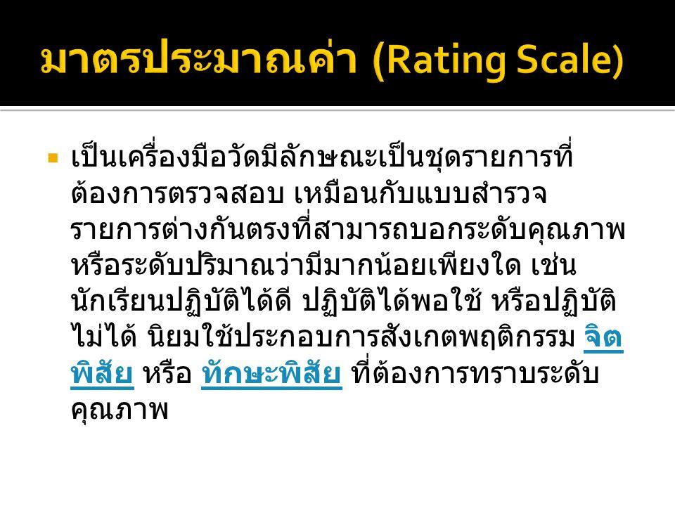 มาตรประมาณค่า (Rating Scale)