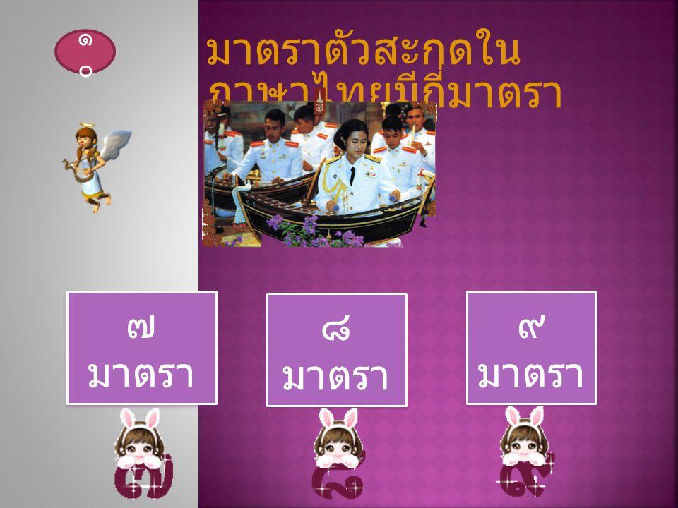มาตราตัวสะกดในภาษาไทยมีกี่มาตรา