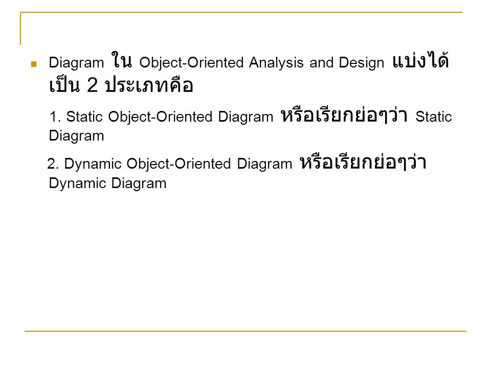 1. Static Object-Oriented Diagram หรือเรียกย่อๆว่า Static Diagram