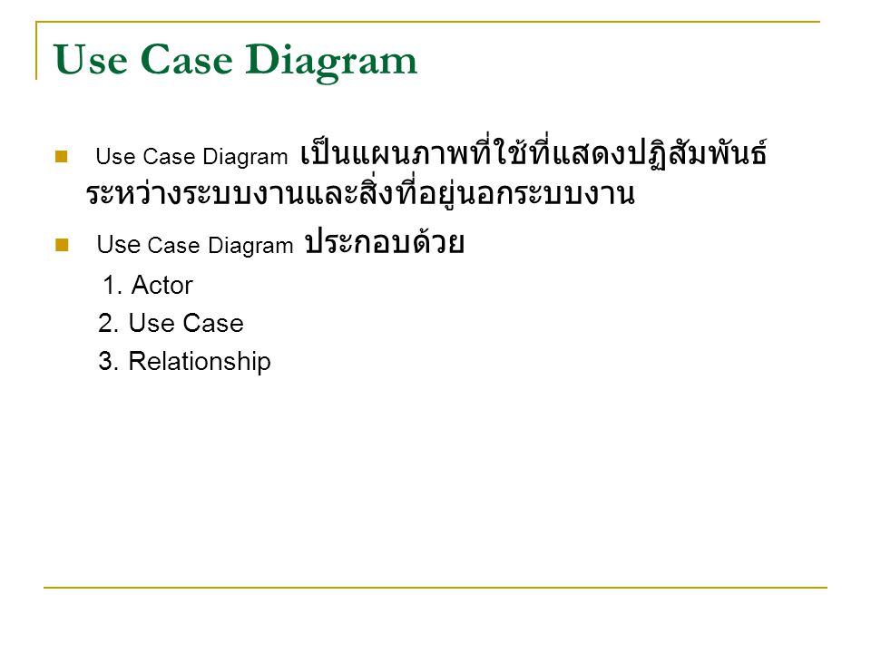 Use Case Diagram Use Case Diagram ประกอบด้วย