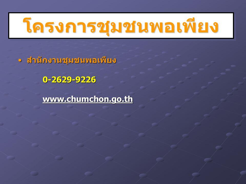 โครงการชุมชนพอเพียง สำนักงานชุมชนพอเพียง 0-2629-9226