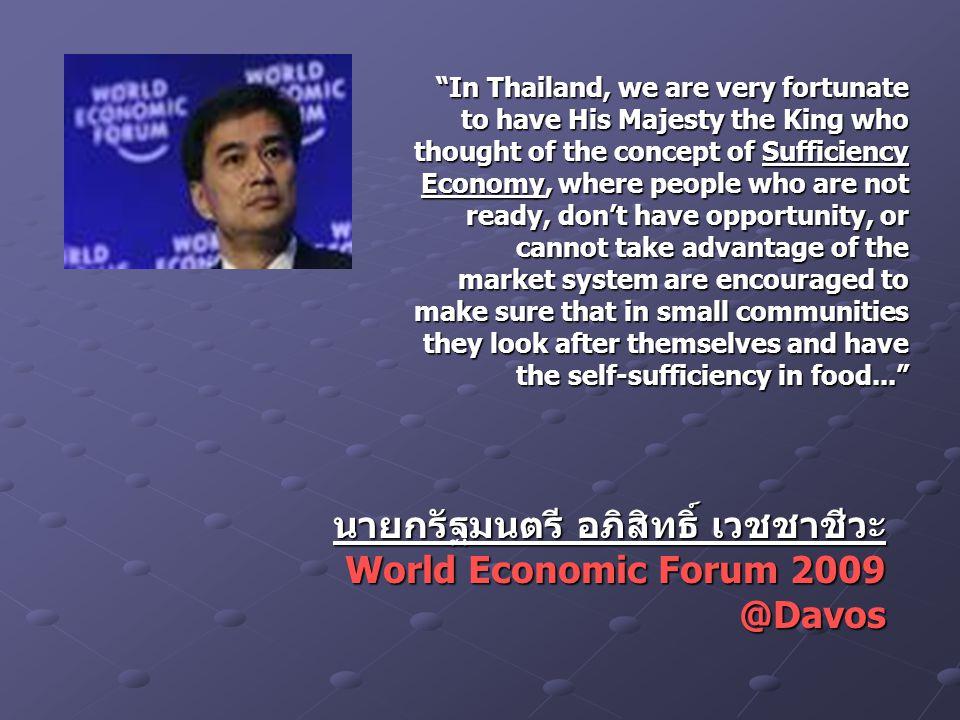 นายกรัฐมนตรี อภิสิทธิ์ เวชชาชีวะ World Economic Forum 2009 @Davos
