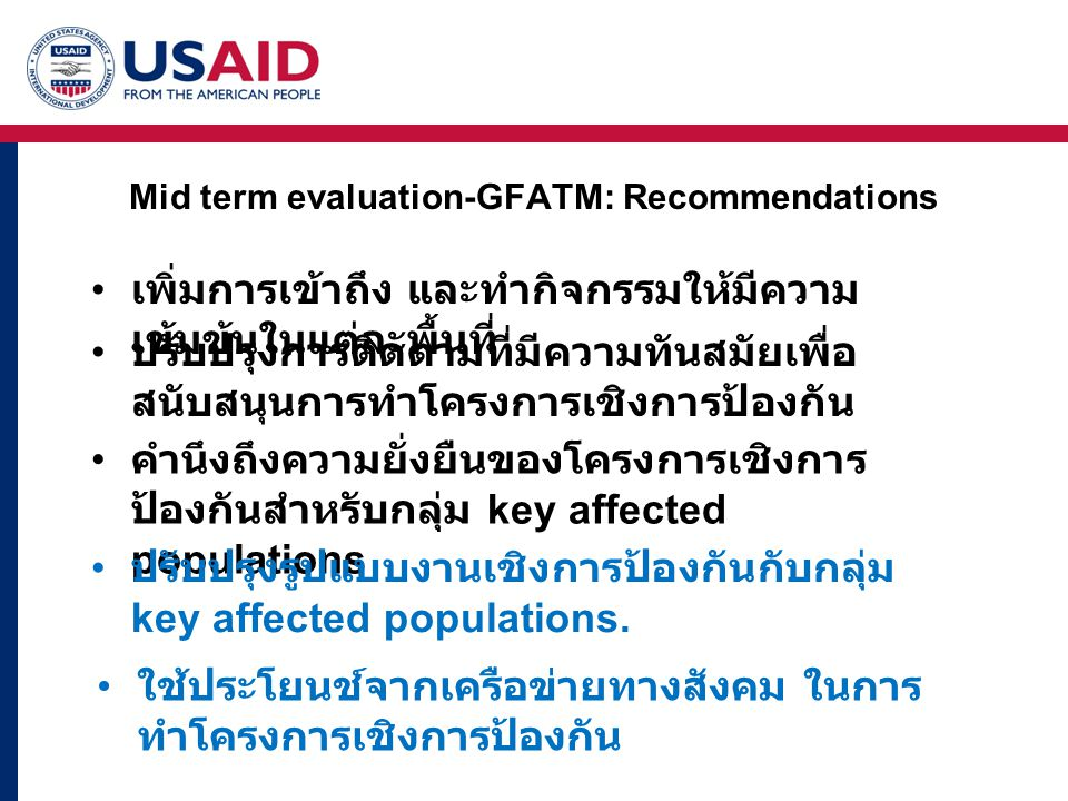 Mid term evaluation-GFATM: Recommendations