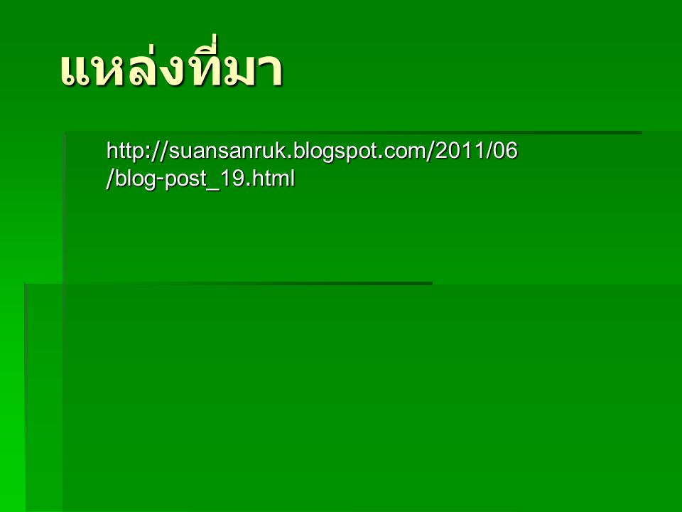 แหล่งที่มา http://suansanruk.blogspot.com/2011/06/blog-post_19.html