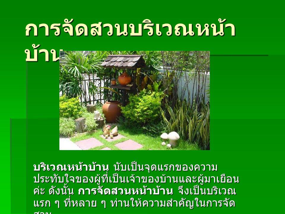 การจัดสวนบริเวณหน้าบ้าน