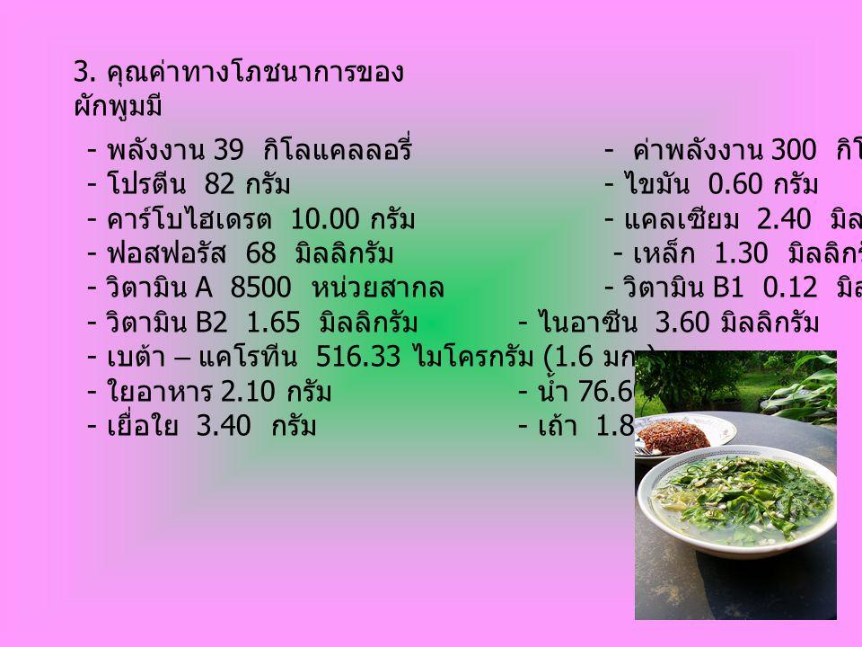 3. คุณค่าทางโภชนาการของผักพูมมี