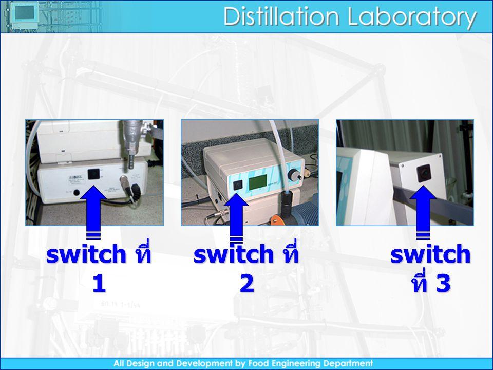 switch ที่ 1 switch ที่ 2 switch ที่ 3
