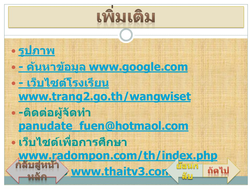 เพิ่มเติม รูปภาพ - ค้นหาข้อมูล www.google.com