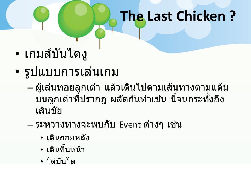 The Last Chicken เกมส์บันไดงู รูปแบบการเล่นเกม