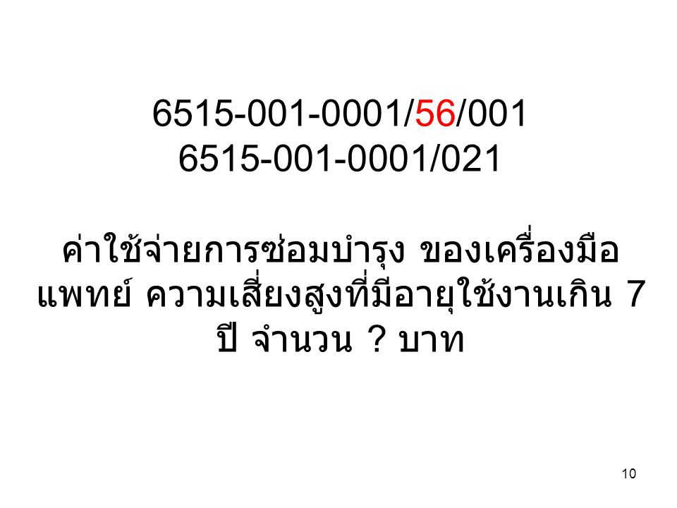 6515-001-0001/56/001 6515-001-0001/021.