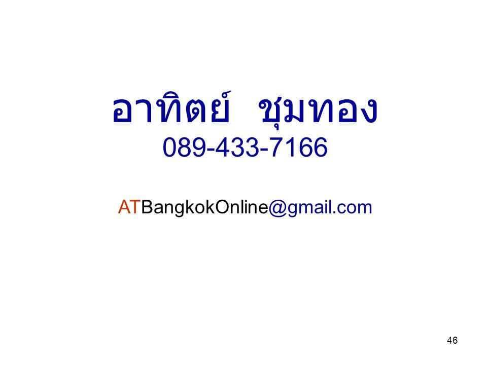 อาทิตย์ ชุมทอง 089-433-7166 ATBangkokOnline@gmail.com
