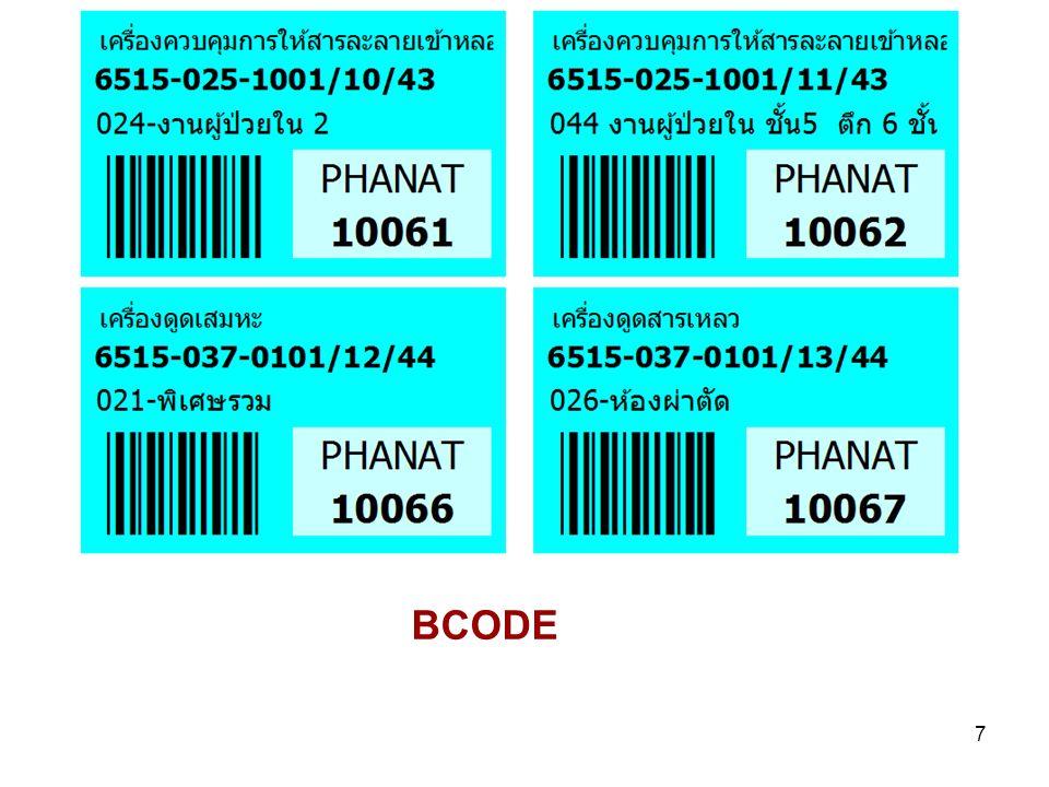 BCODE 7