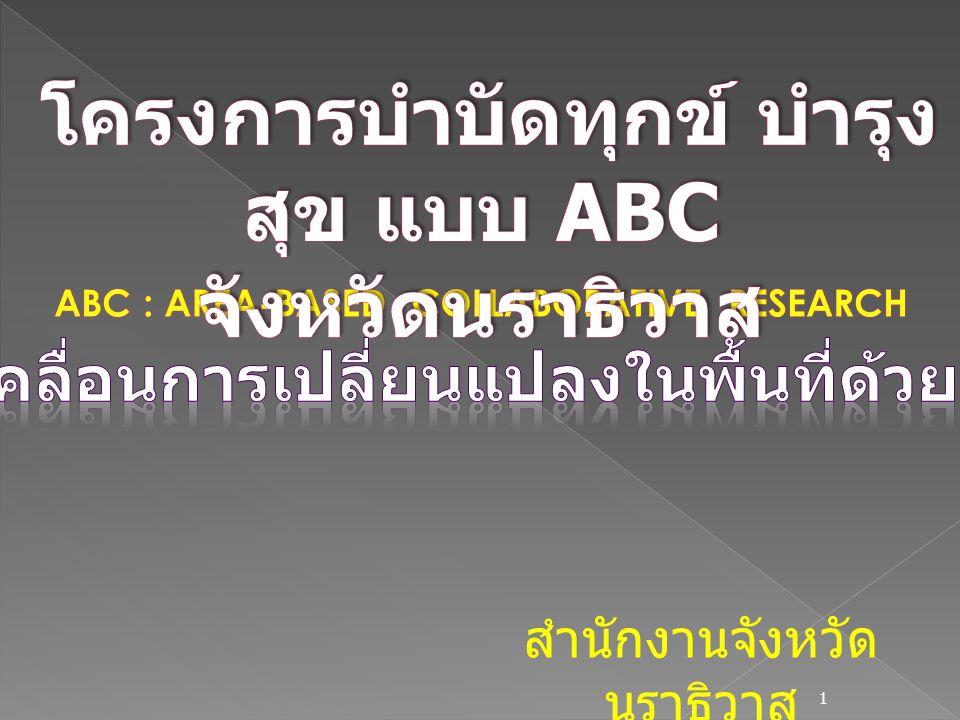 จังหวัดนราธิวาส โครงการบำบัดทุกข์ บำรุงสุข แบบ ABC