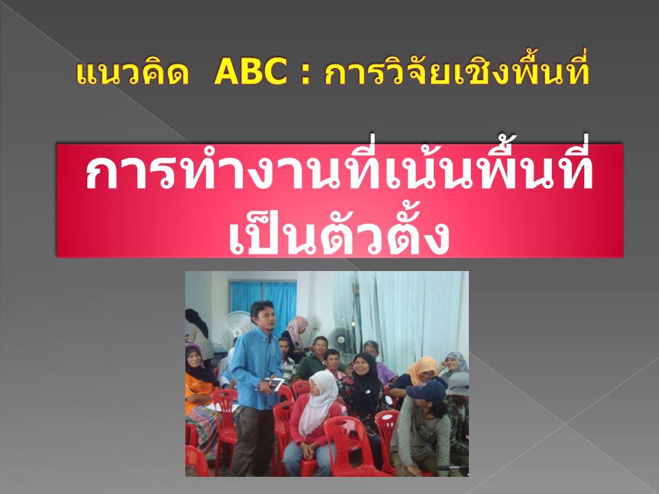 แนวคิด ABC : การวิจัยเชิงพื้นที่