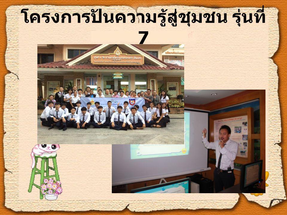 โครงการปันความรู้สู่ชุมชน รุ่นที่ 7