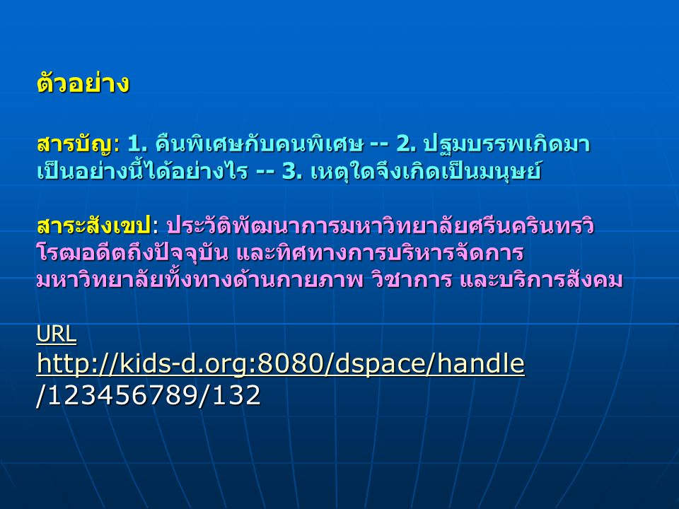 ตัวอย่าง http://kids-d.org:8080/dspace/handle /123456789/132