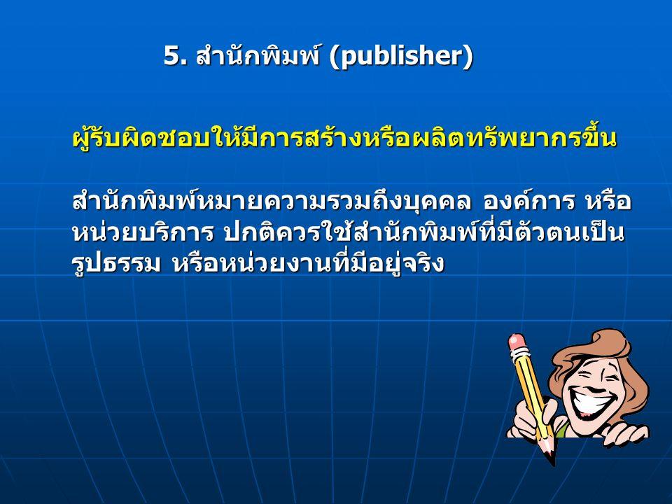 5. สำนักพิมพ์ (publisher)
