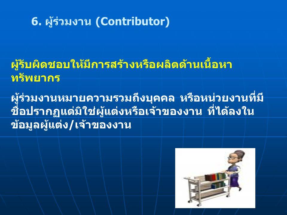 6. ผู้ร่วมงาน (Contributor)
