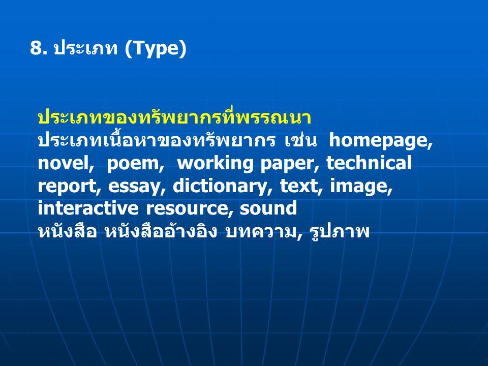 8. ประเภท (Type) ประเภทของทรัพยากรที่พรรณนา.