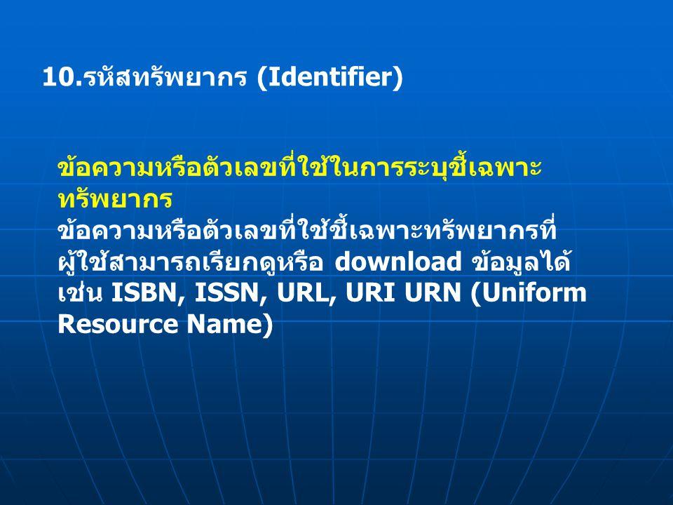10.รหัสทรัพยากร (Identifier)