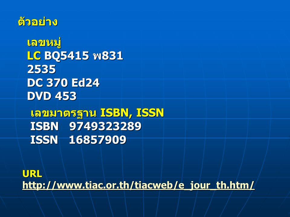 ตัวอย่าง เลขหมู่ LC BQ5415 พ831 2535 DC 370 Ed24 DVD 453
