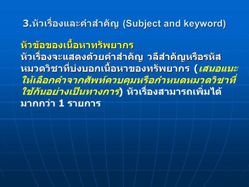 3.หัวเรื่องและคำสำคัญ (Subject and keyword)