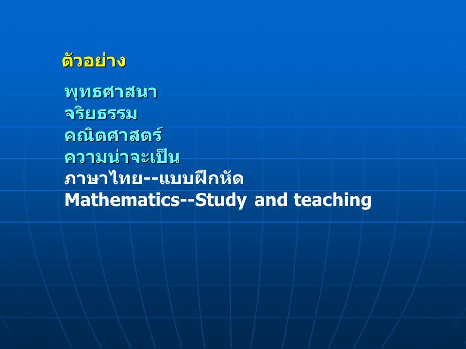 ตัวอย่าง พุทธศาสนา. จริยธรรม. คณิตศาสตร์ ความน่าจะเป็น.