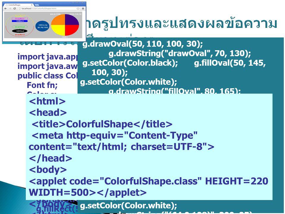 โปรแกรมวาดรูปทรงและแสดงผลข้อความโดยการใช้สีแบบต่างๆ