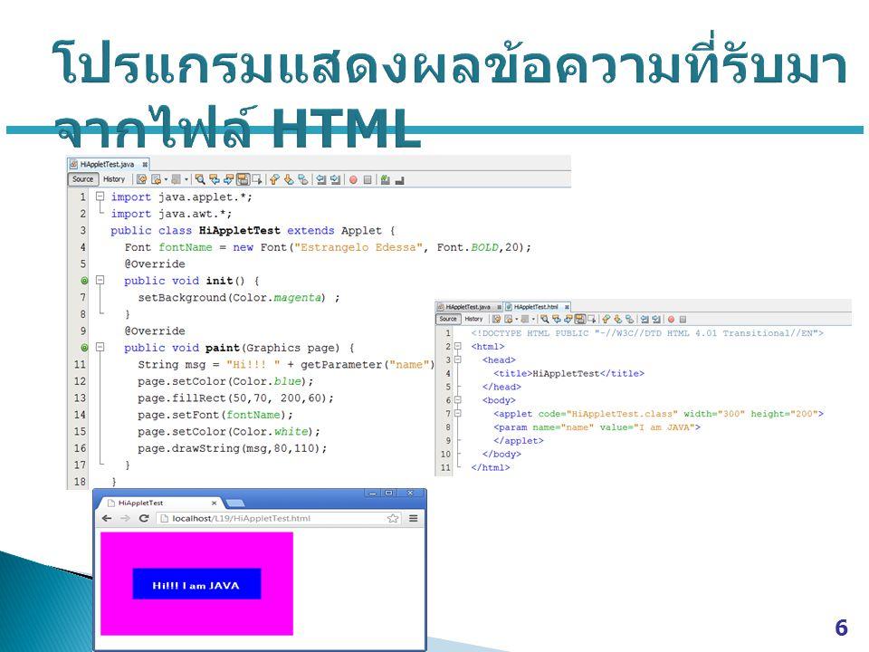 โปรแกรมแสดงผลข้อความที่รับมาจากไฟล์ HTML