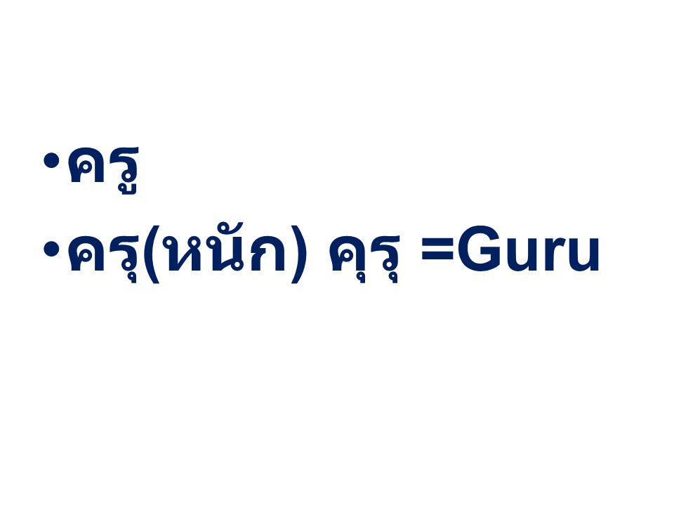 ครู ครุ(หนัก) คุรุ =Guru