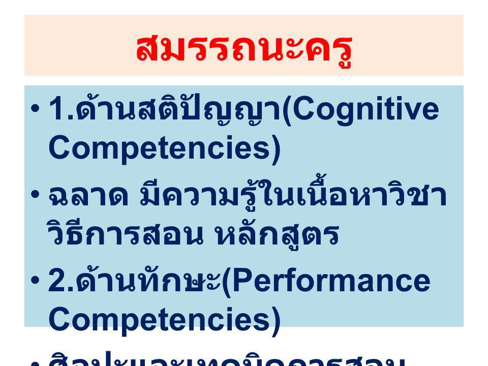 สมรรถนะครู 1.ด้านสติปัญญา(Cognitive Competencies)
