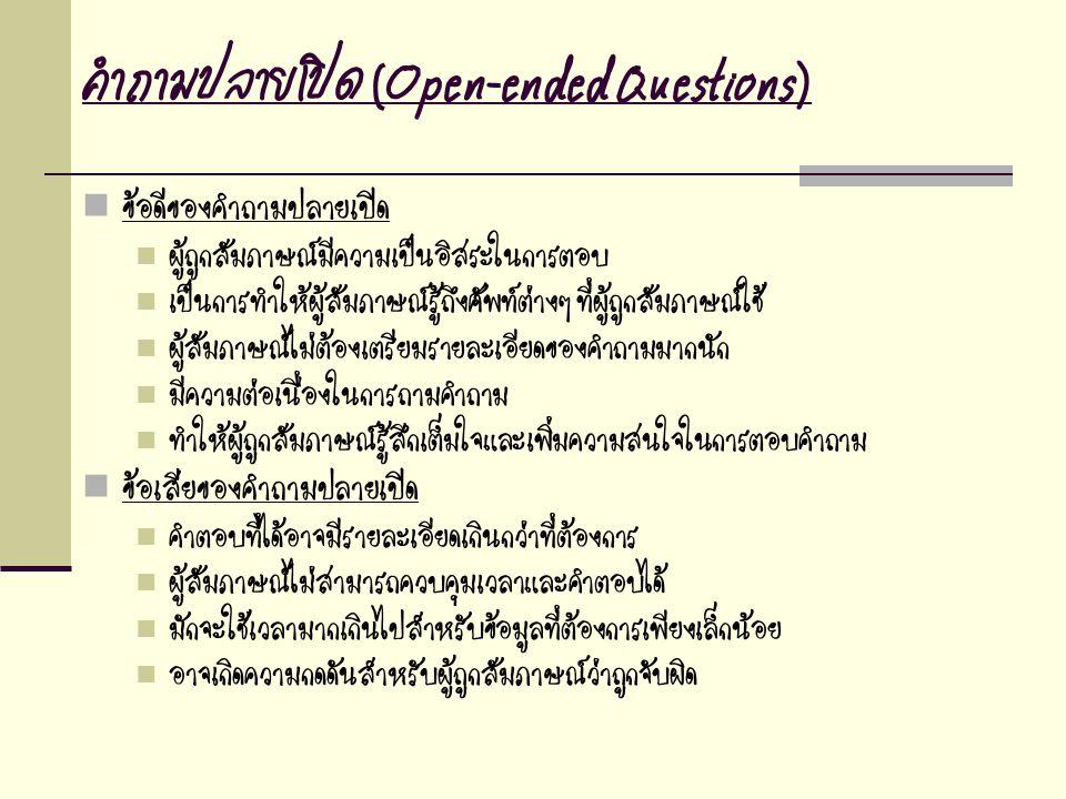 คำถามปลายเปิด (Open-ended Questions)