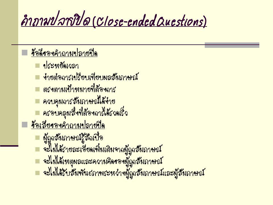 คำถามปลายปิด (Close-ended Questions)