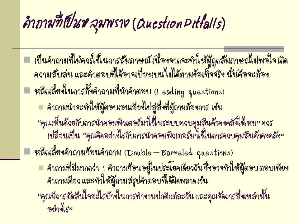 คำถามที่เป็นหลุมพราง (Question Pitfalls)