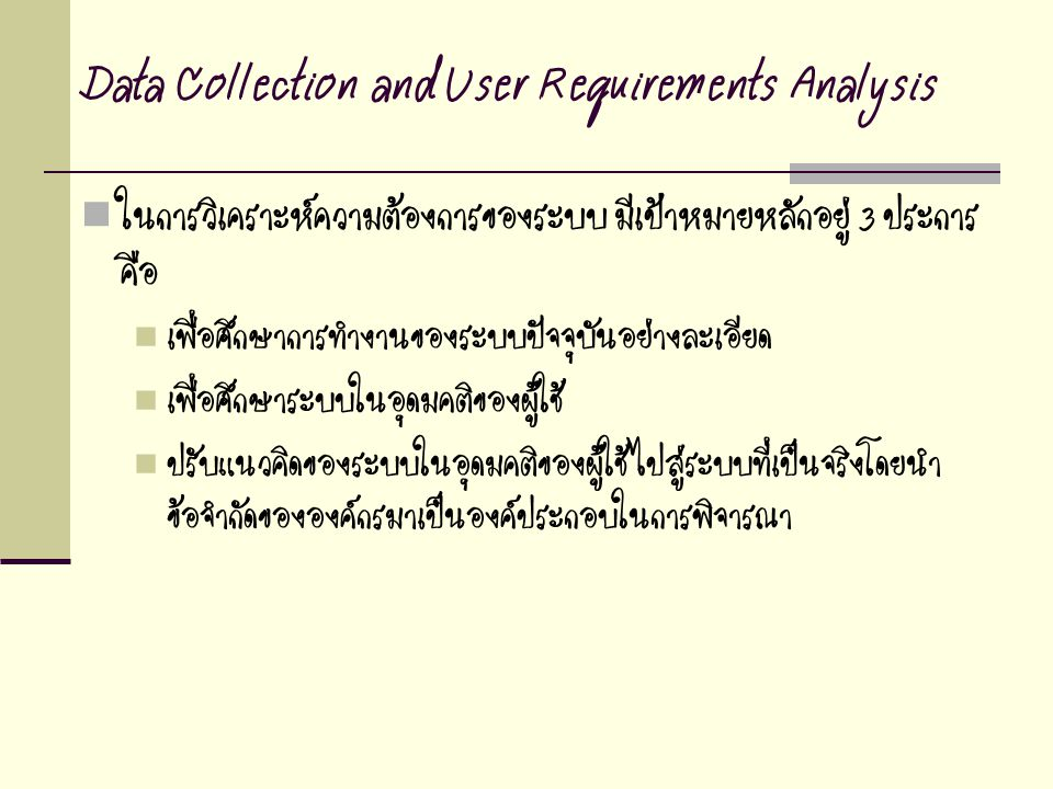 Data Collection and User Requirements Analysis