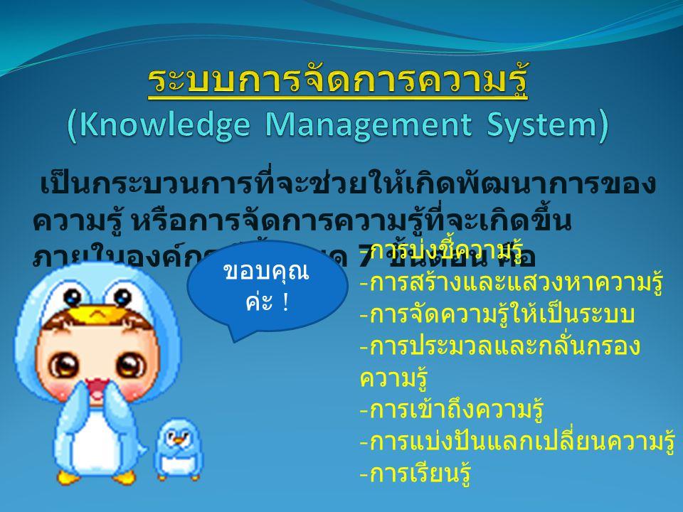 ระบบการจัดการความรู้ (Knowledge Management System)