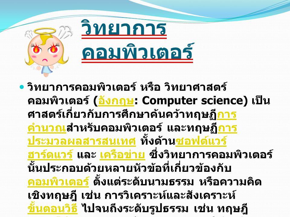 วิทยาการคอมพิวเตอร์