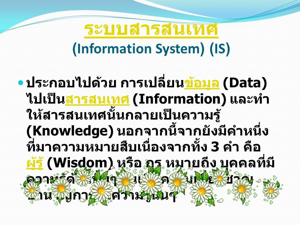 ระบบสารสนเทศ (Information System) (IS)