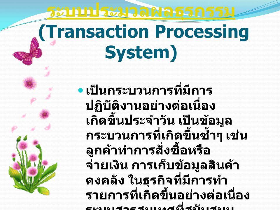 ระบบประมวลผลธุรกรรม (Transaction Processing System)