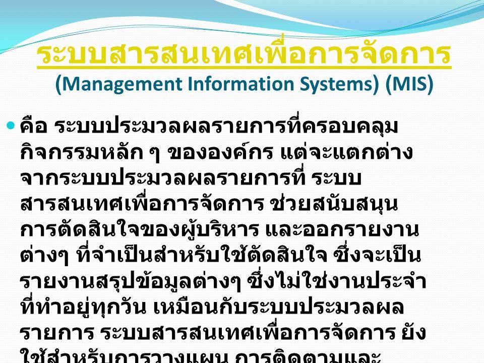 ระบบสารสนเทศเพื่อการจัดการ (Management Information Systems) (MIS)